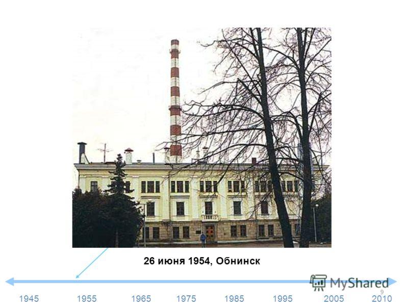 9 1955196519751985199520051945 26 июня 1954, Обнинск 2010