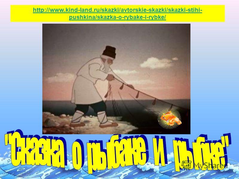 http://www.kind-land.ru/skazki/avtorskie-skazki/skazki-stihi- pushkina/skazka-o-rybake-i-rybke/