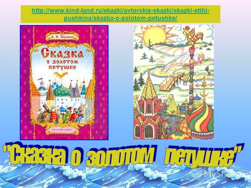 http://www.kind-land.ru/skazki/avtorskie-skazki/skazki-stihi- pushkina/skazka-o-zolotom-petushke/