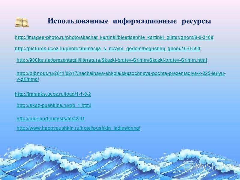 http://pictures.ucoz.ru/photo/animacija_s_novym_godom/begushhij_gnom/10-0-500 http://images-photo.ru/photo/skachat_kartinki/blestjashhie_kartinki_glitter/gnom/8-0-3169 http://iramaks.ucoz.ru/load/1-1-0-2 Использованные информационные ресурсы http://9