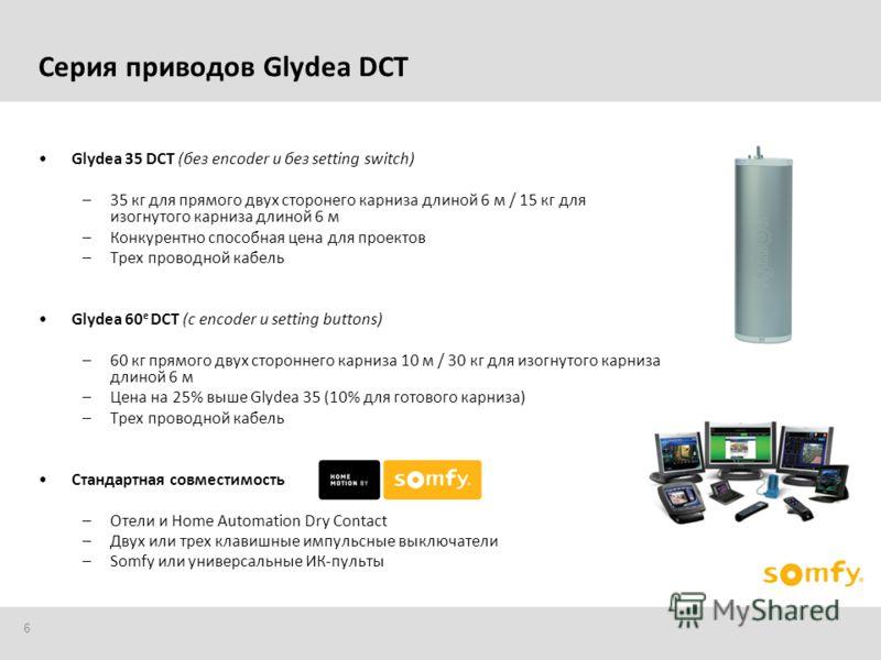 6 Glydea 35 DCT (без encoder и без setting switch) –35 кг для прямого двух сторонего карниза длиной 6 м / 15 кг для изогнутого карниза длиной 6 м –Конкурентно способная цена для проектов –Трех проводной кабель Glydea 60 e DCT (с encoder и setting but