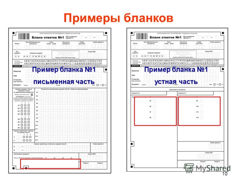 Примеры бланков 10 Пример бланка 1 письменная часть Пример бланка 1 устная часть