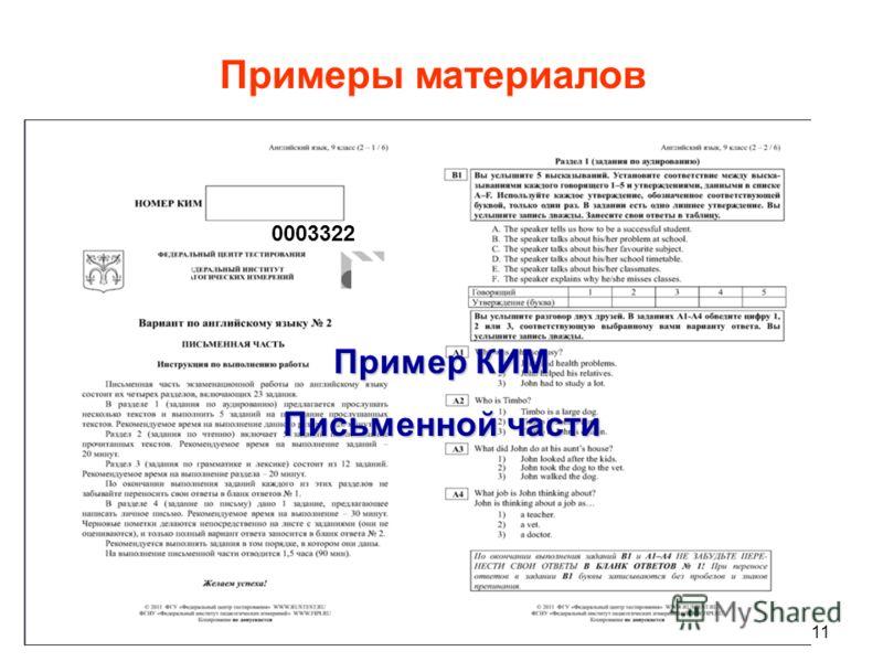 Примеры материалов 11 Пример КИМ Письменной части 0003322