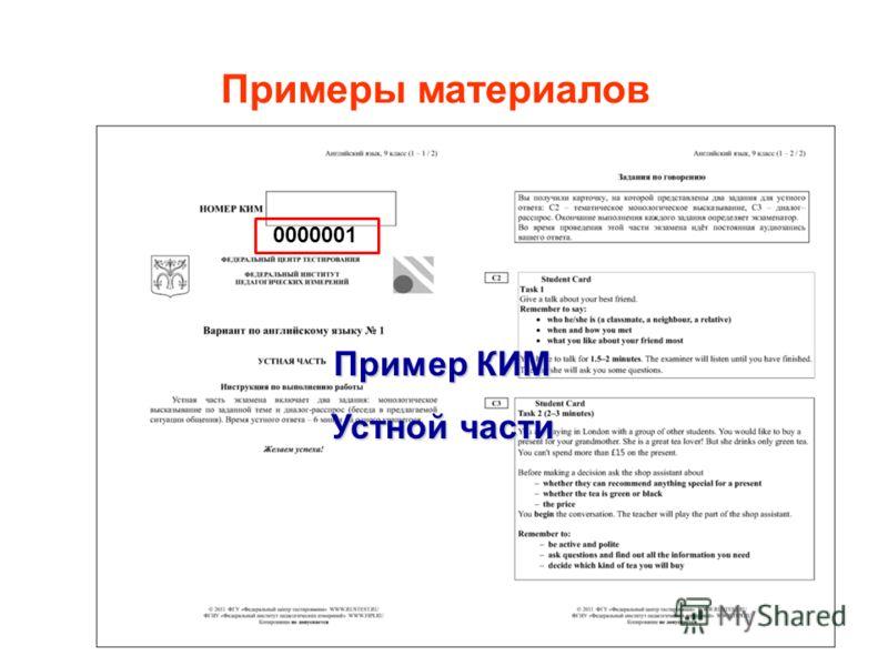 Примеры материалов 12 Пример КИМ Устной части 0000001