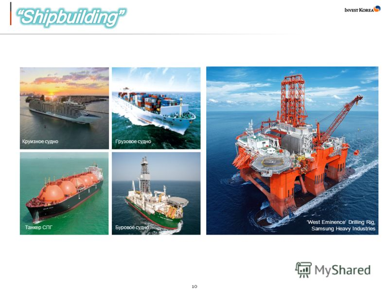 10 West Eminence Drilling Rig, Samsung Heavy Industries Круизное судноГрузовое судно Танкер СПГБуровое судно