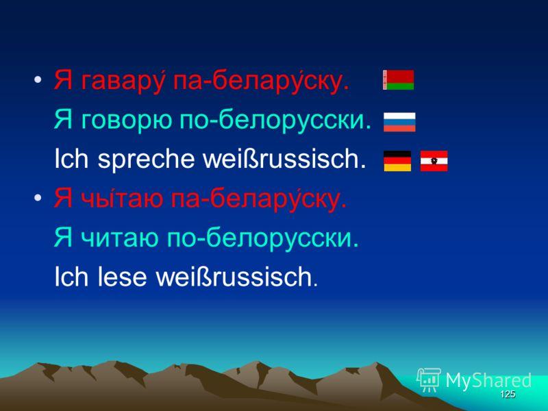 124 WEIßRUSSISCH Vokale 6 Konsonanten 38 44 Buchstaben 33