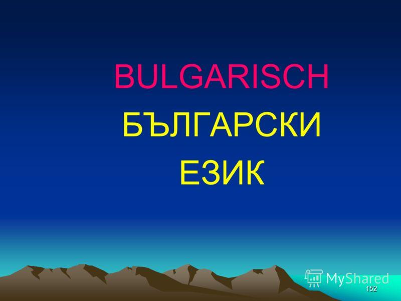 151 UKRAINISCH Vokale 6 Konsonanten 27 33 Buchstaben 32