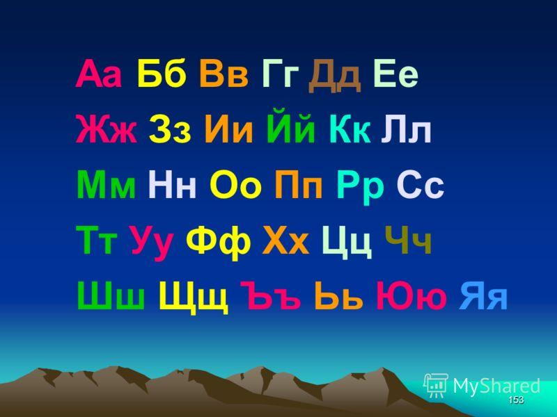 152 BULGARISCH БЪЛГАРСКИ ЕЗИК