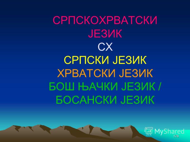 177 SRPSKOHRVATSKI JEZIK SH SRPSKI JEZIK HRVATSKI JEZIK BOŠNJAČKI JEZIK / BOSANSKI JEZIK