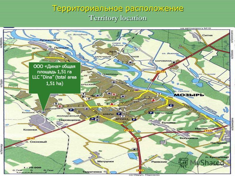 Территориальное расположение Territory location ООО «Дина» общая площадь 1,51 га LLC Dina (total area 1,51 ha)