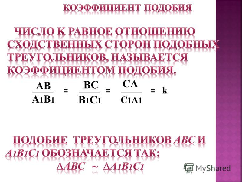 = = = k АВ ВС А1В1А1В1 В1С1В1С1 C1А1C1А1 CАCА
