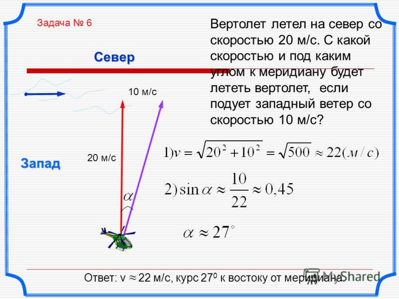 Заполните пропуски, чтобы получилось верное высказывание С А В 30 0 900900900900 АС, СВ = АВ, СА = 150 0 АВ, СВ = 600600600600 CВ CА = 0,0,0,0, CВ СА т.к. АВ ВА = – BА 2 = – 6 2 = – BА BА = 6 = –36 … … … … … самостоятельно