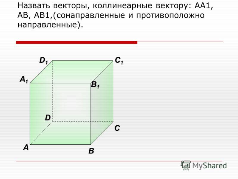 Найдите площадь равнобедренного треугольника с углом при основании 15 0 и боковой стороной, равной 5 см.ВA С 55 15 0 S = a b sina 2 1 2 (см ) Задача 2