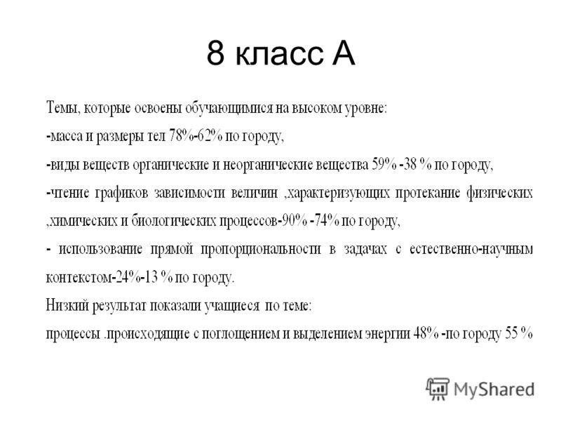 8 класс А