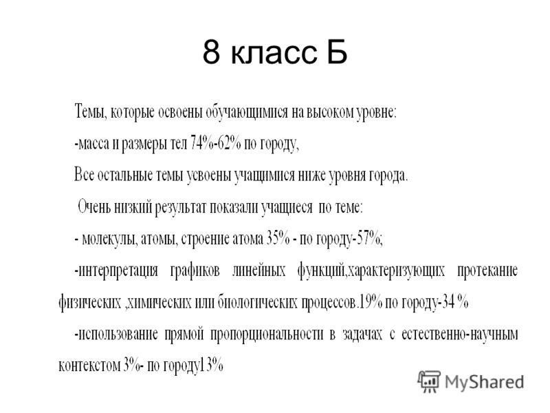 8 класс Б