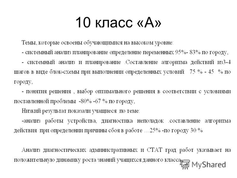 10 класс «А»