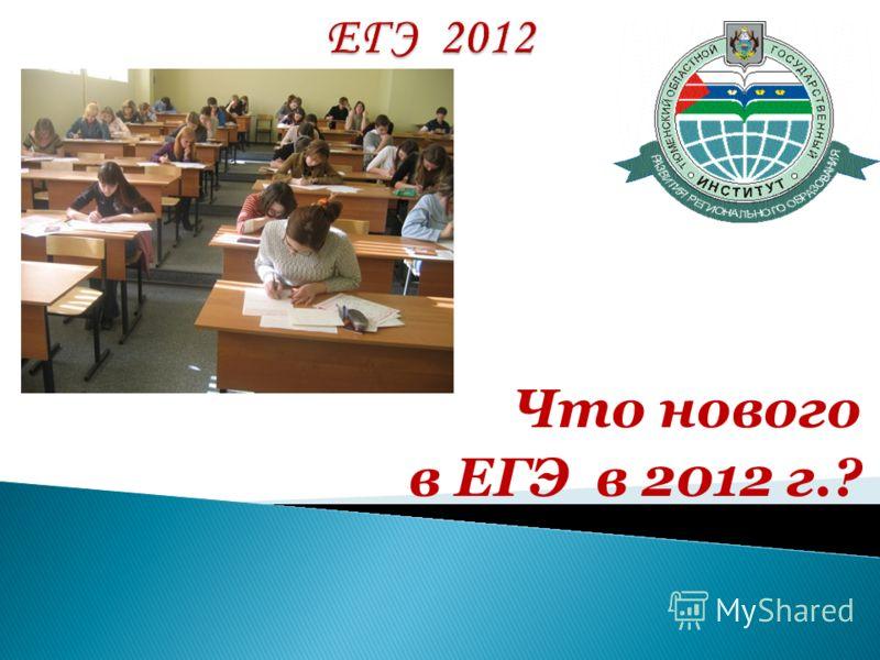 Что нового в ЕГЭ в 2012 г.?