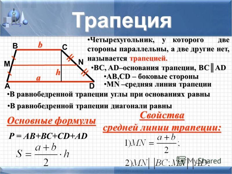 Четырехугольник, у которого две стороны параллельны, а две другие нет, называется трапецией.Четырехугольник, у которого две стороны параллельны, а две другие нет, называется трапецией. A B C D BC, AD–основания трапеции, ВСАDBC, AD–основания трапеции,