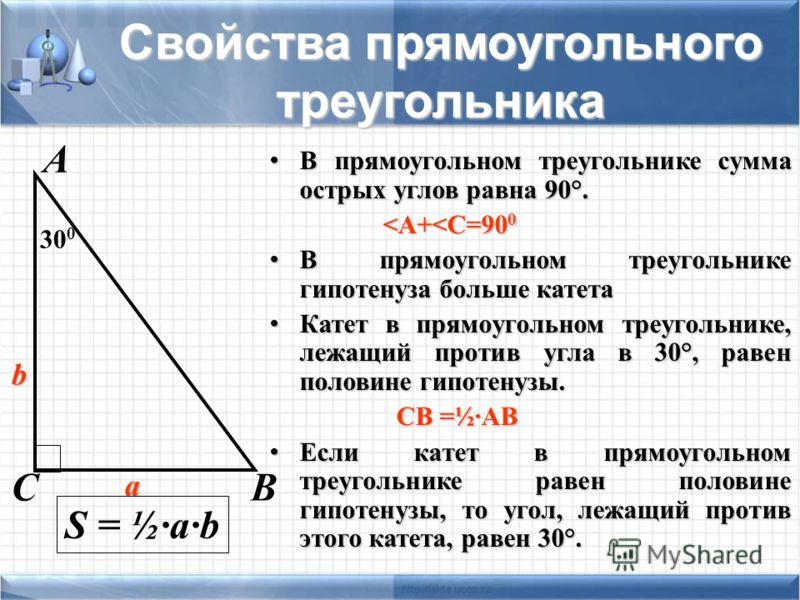 Свойства прямоугольного треугольника В прямоугольном треугольнике сумма острых углов равна 90°. В прямоугольном треугольнике сумма острых углов равна 90°.
