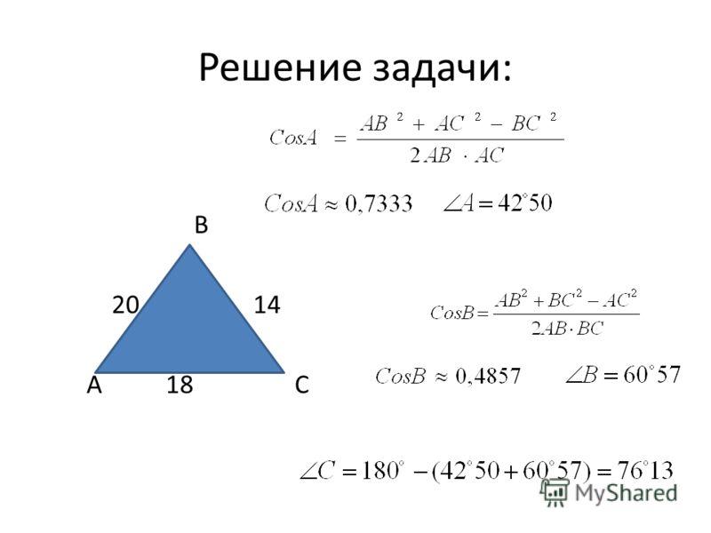Решение задачи: В 20 14 А 18 С