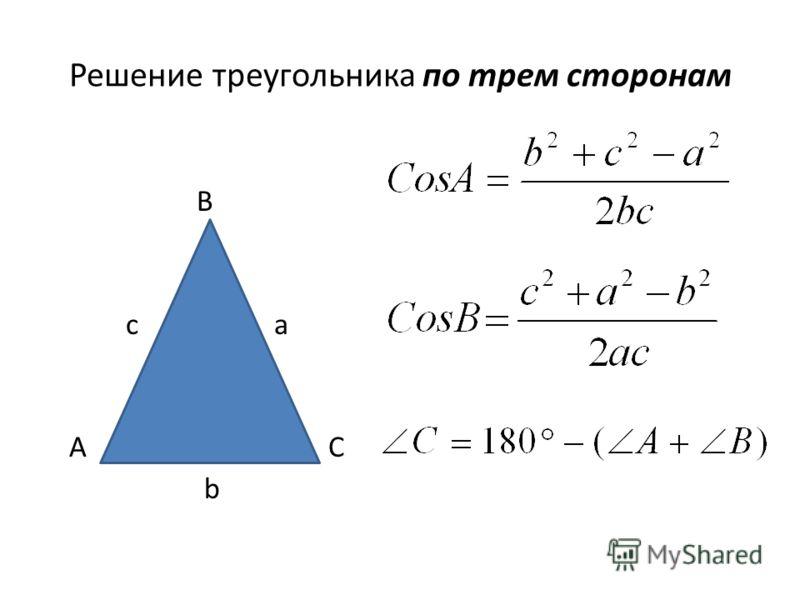 Решение треугольника по трем сторонам B c a A C b
