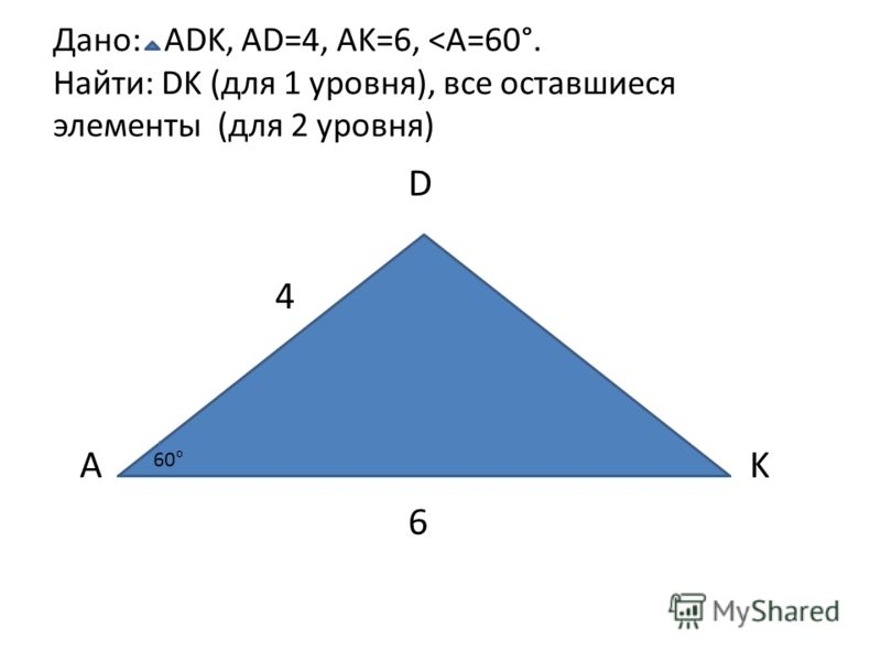 Дано: АDK, AD=4, AK=6,