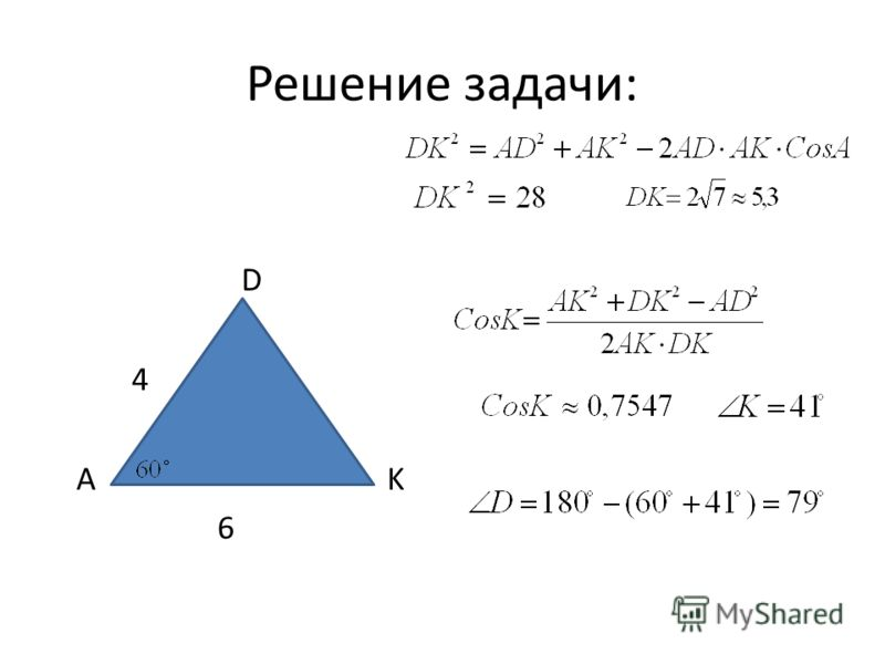 Решение задачи: D 4 A K 6