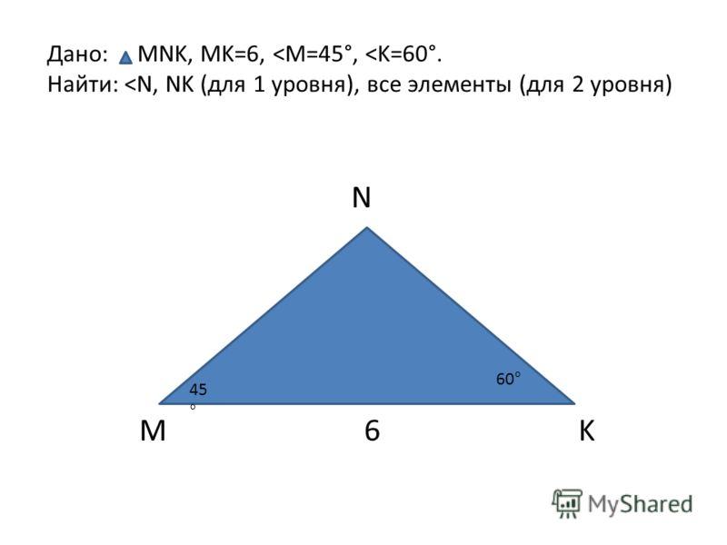 Дано: MNK, MK=6,
