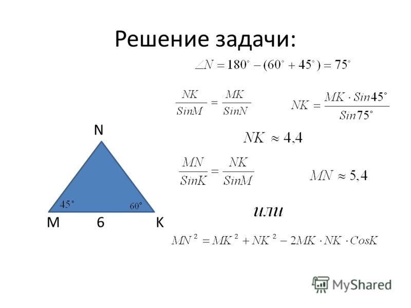 Решение задачи: N M 6 K