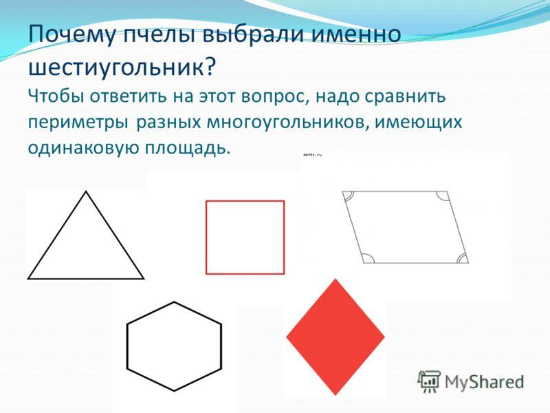 Почему пчелы выбрали именно шестиугольник? Чтобы ответить на этот вопрос, надо сравнить периметры разных многоугольников, имеющих одинаковую площадь.