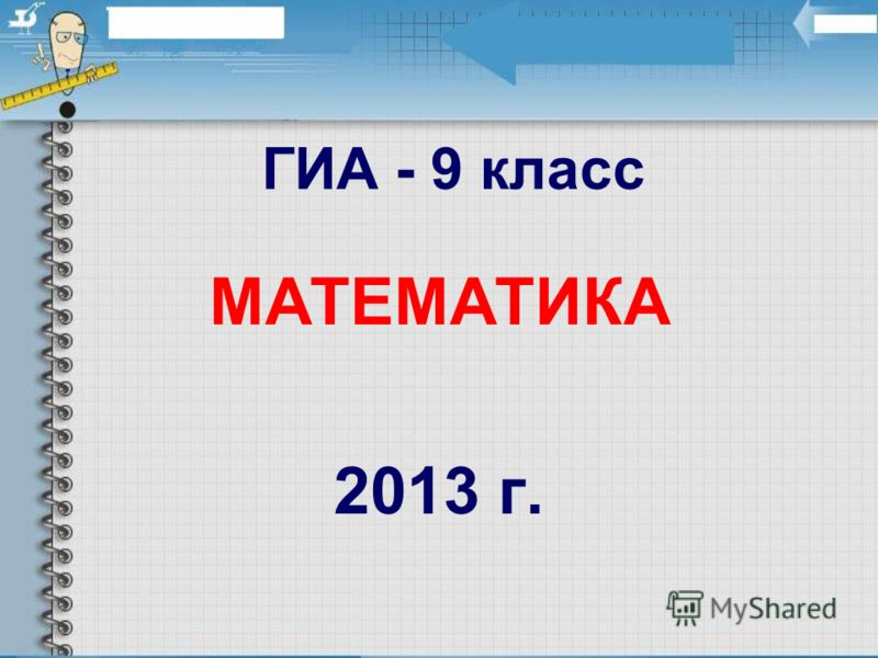 ГИА - 9 класс МАТЕМАТИКА 2013 г.