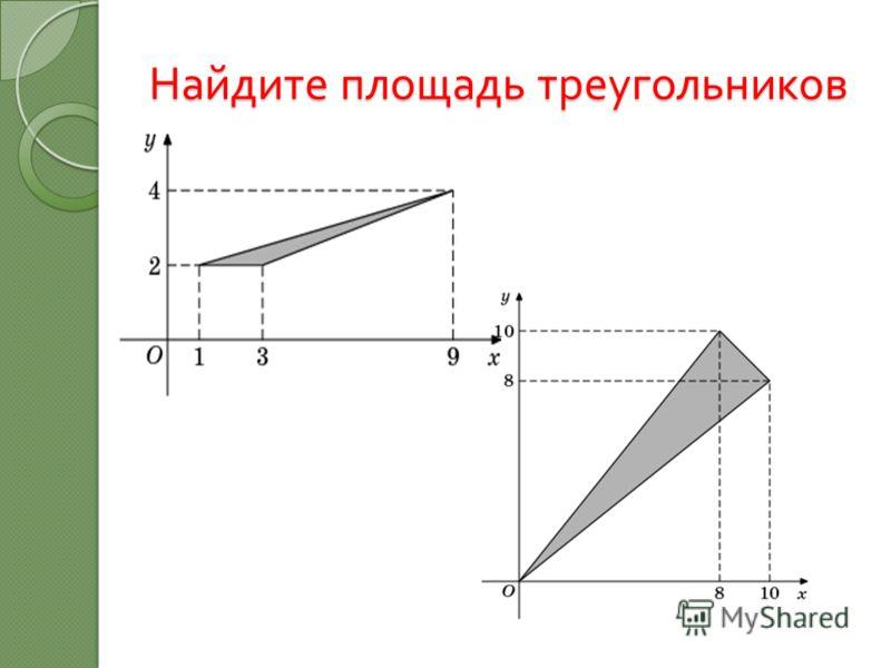 Найдите площадь треугольников