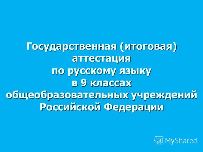 Государственная (итоговая) аттестация по русскому языку в 9 классах общеобразовательных учреждений Российской Федерации