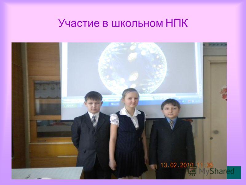 Участие в школьном НПК