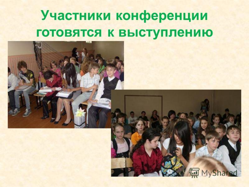 Участники конференции готовятся к выступлению
