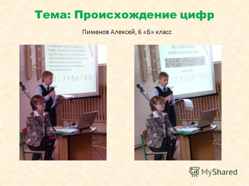 Тема: Происхождение цифр Пименов Алексей, 6 «Б» класс