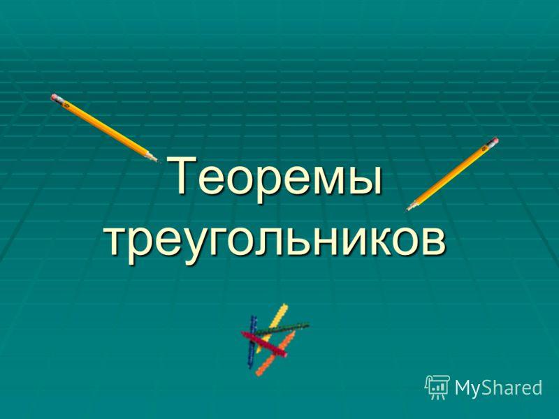 Теоремы треугольников