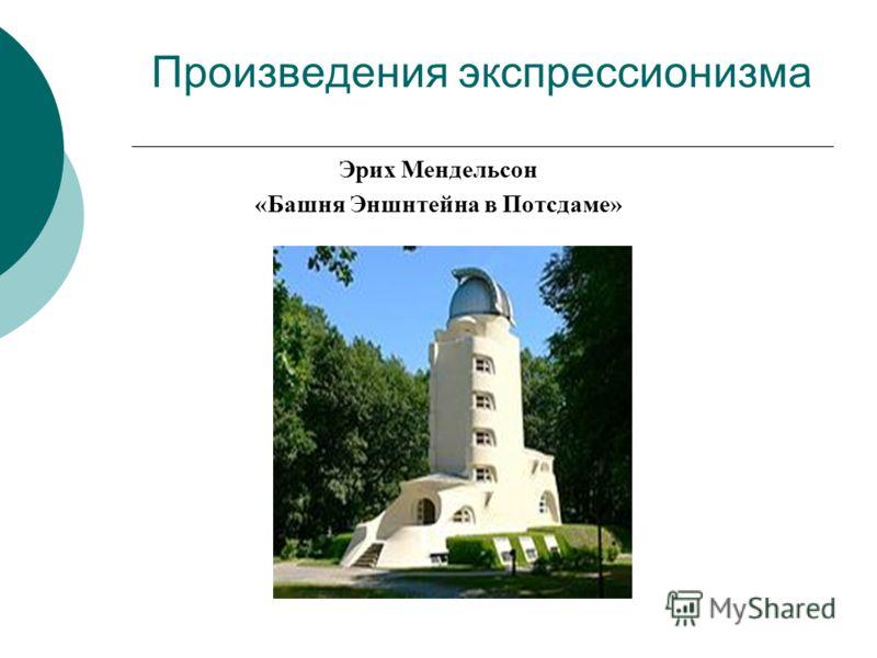 Произведения экспрессионизма Эрих Мендельсон «Башня Эншнтейна в Потсдаме»