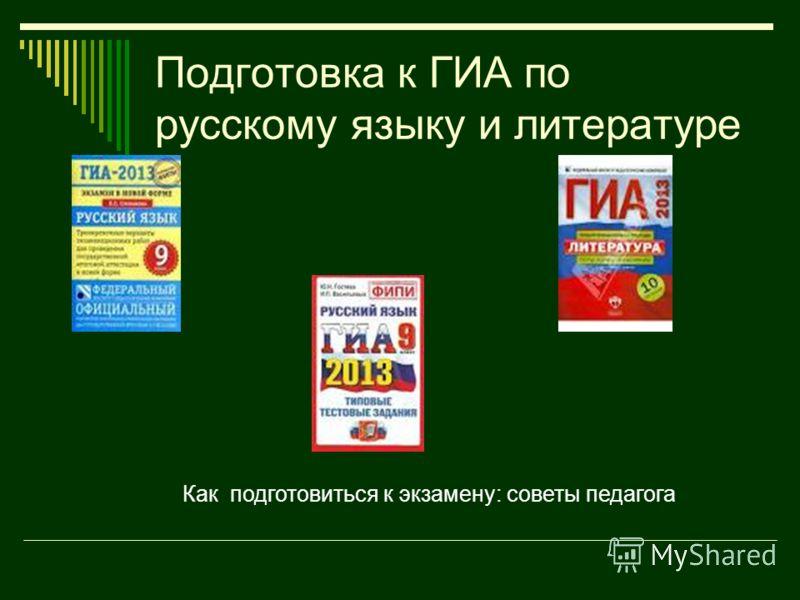Подготовка к ГИА по русскому языку и литературе Как подготовиться к экзамену: советы педагога
