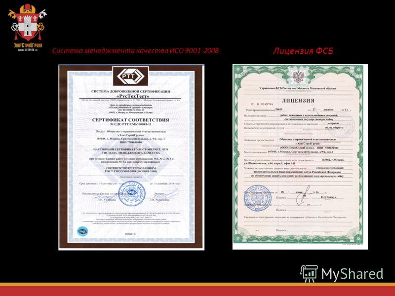 Система менеджмента качества ИСО 9001-2008 Лицензия ФСБ
