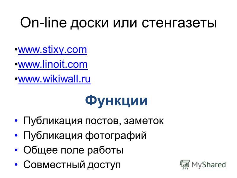 On-line доски или стенгазеты www.stixy.com www.linoit.com www.wikiwall.ru Функции Публикация постов, заметок Публикация фотографий Общее поле работы Совместный доступ
