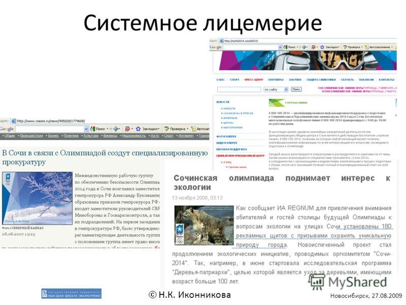 Системное лицемерие Н.К. Иконникова Новосибирск, 27.08.2009
