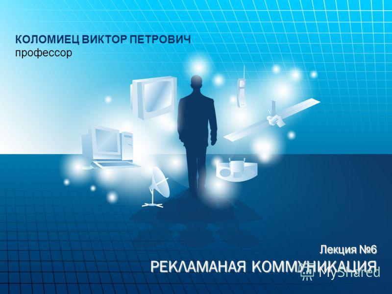 Лекция 6 РЕКЛАМАНАЯ КОММУНИКАЦИЯ КОЛОМИЕЦ ВИКТОР ПЕТРОВИЧ профессор