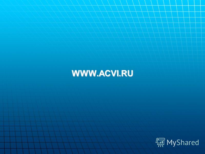 WWW.ACVI.RU