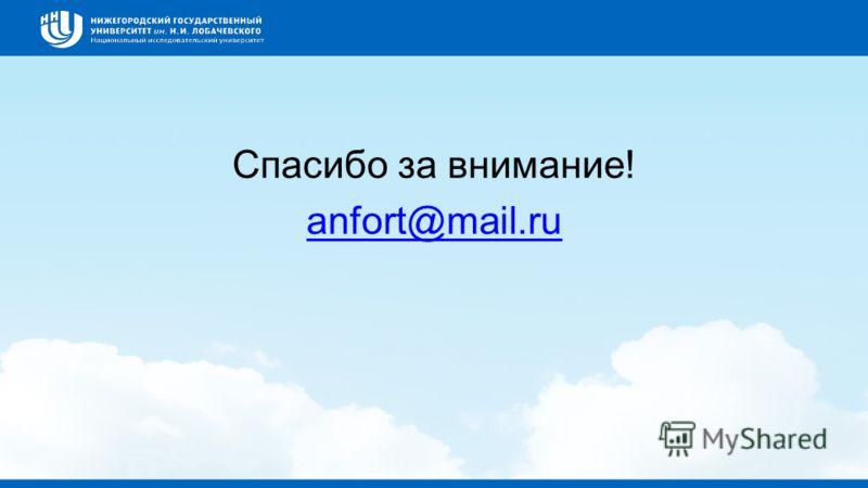 Спасибо за внимание! anfort@mail.ru