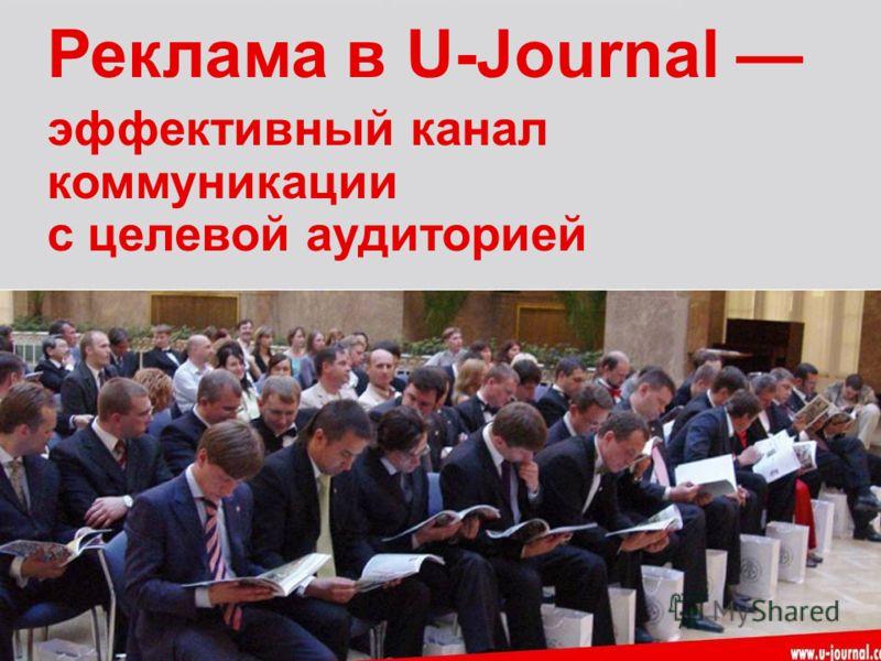Реклама в U-Journal эффективный канал коммуникации с целевой аудиторией