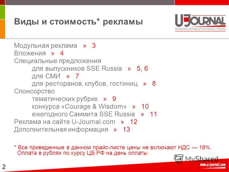 2 Модульная реклама » 3 Вложения » 4 Специальные предложения для выпускников SSE Russia » 5, 6 для СМИ » 7 для ресторанов, клубов, гостиниц » 8 Спонсорство тематических рубрик » 9 конкурса «Courage & Wisdom» » 10 ежегодного Саммита SSE Russia » 11 Ре