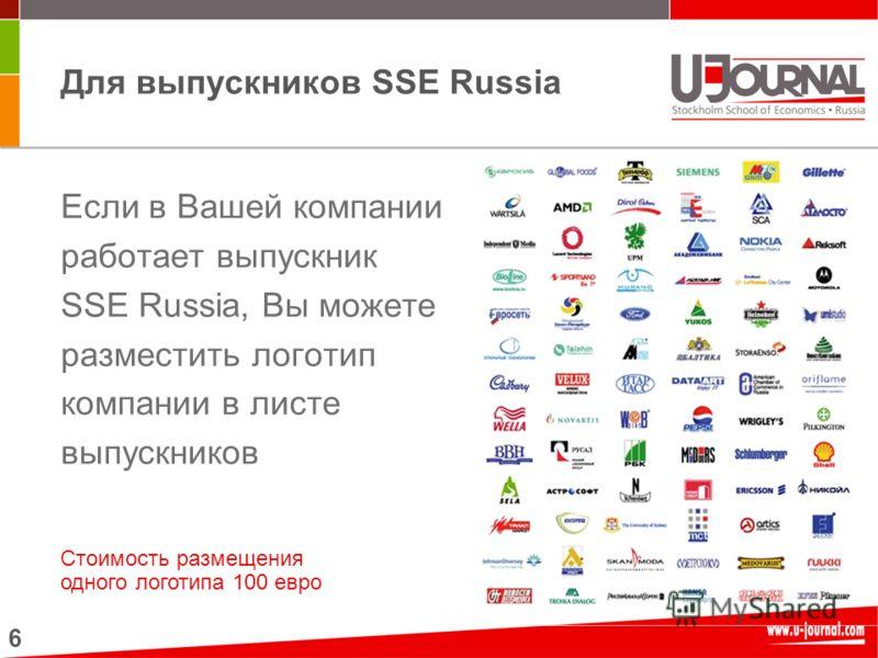 6 Для выпускников SSE Russia Если в Вашей компании работает выпускник SSE Russia, Вы можете разместить логотип компании в листе выпускников Стоимость размещения одного логотипа 100 евро