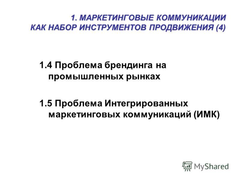 1. МАРКЕТИНГОВЫЕ КОММУНИКАЦИИ КАК НАБОР ИНСТРУМЕНТОВ ПРОДВИЖЕНИЯ (4) 1.4 Проблема брендинга на промышленных рынках 1.5 Проблема Интегрированных маркетинговых коммуникаций (ИМК)