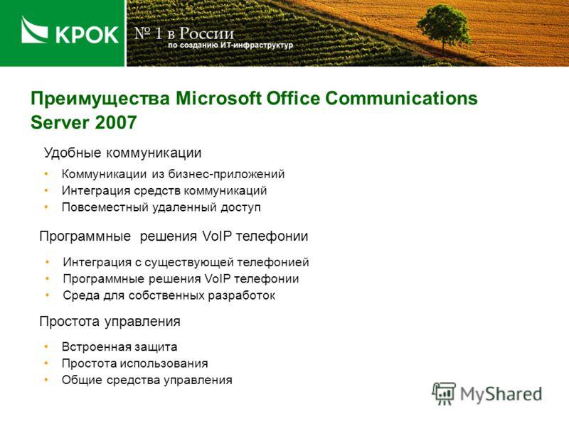 Преимущества Microsoft Office Communications Server 2007 Коммуникации из бизнес-приложений Интеграция средств коммуникаций Повсеместный удаленный доступ Удобные коммуникации Интеграция с существующей телефонией Программные решения VoIP телефонии Сред